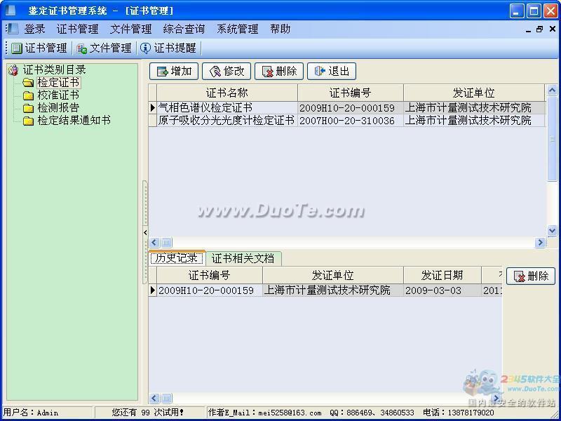 鉴定证书管理系统下载