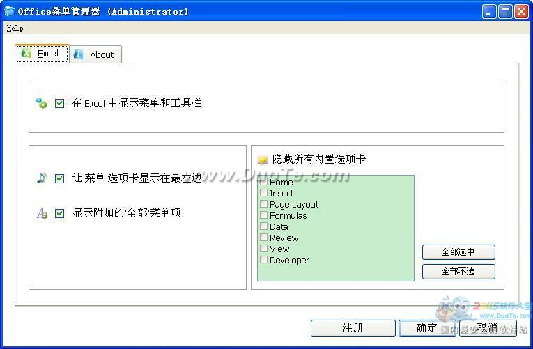 Classic Menu for Excel 2010下载