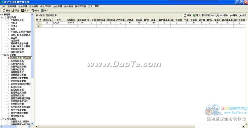 成义工程资料管理系统下载
