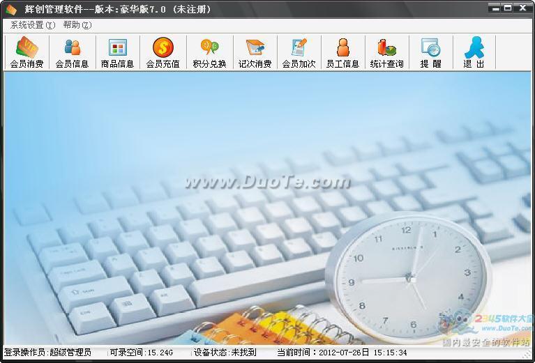 辉创管理软件下载