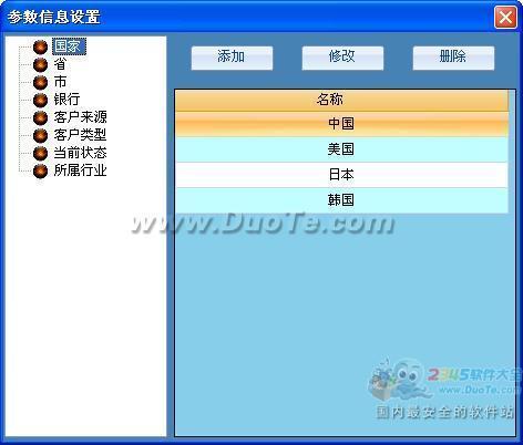 沐天客户信息管理系统下载