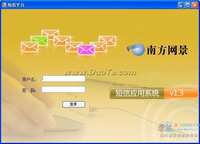 南方网景短信应用系统下载