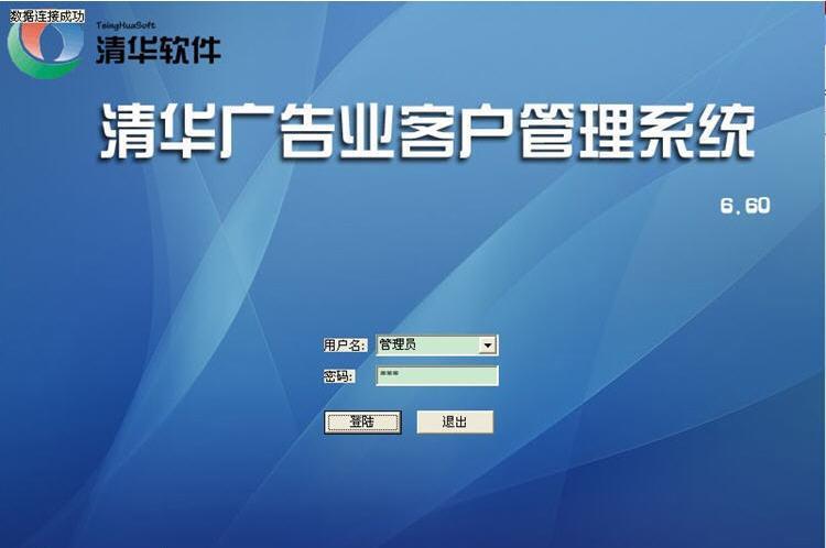 清华广告业客户管理系统下载