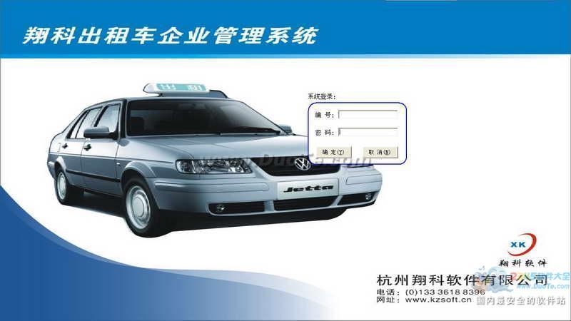 翔科出租车管理系统下载