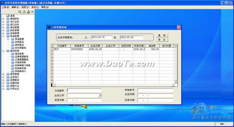 南京杰华外贸软件下载