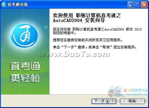 职称计算机直考通之AutoCAD2004下载