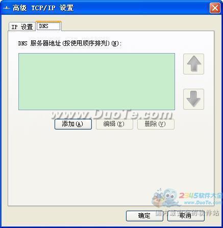 幻蓝TCP/IP切换器下载