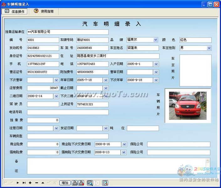 宏达汽车挂靠管理系统下载
