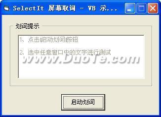 SelectIt 屏幕划词开发包下载