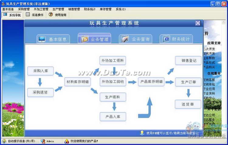 玩具生产管理系统下载