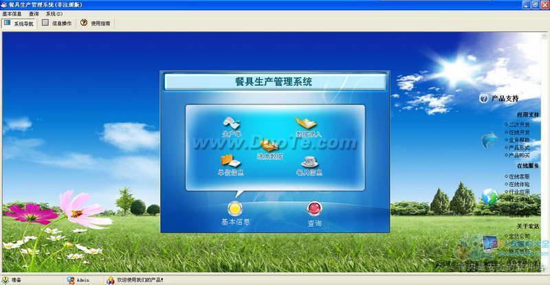 宏达餐具生产管理系统下载