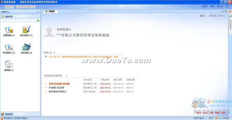 利润宝促销费用申请核销软件下载