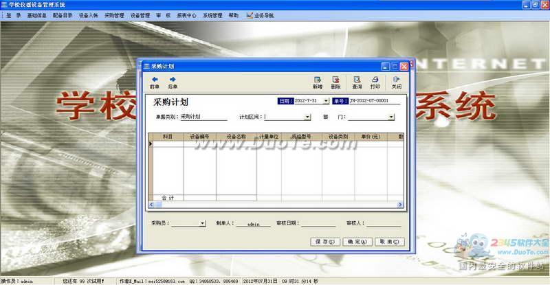 学校仪器设备管理系统下载