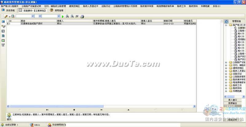 宏达路政案件管理系统下载