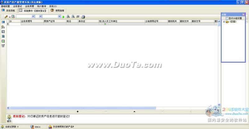 宏达房屋产权产籍管理系统下载