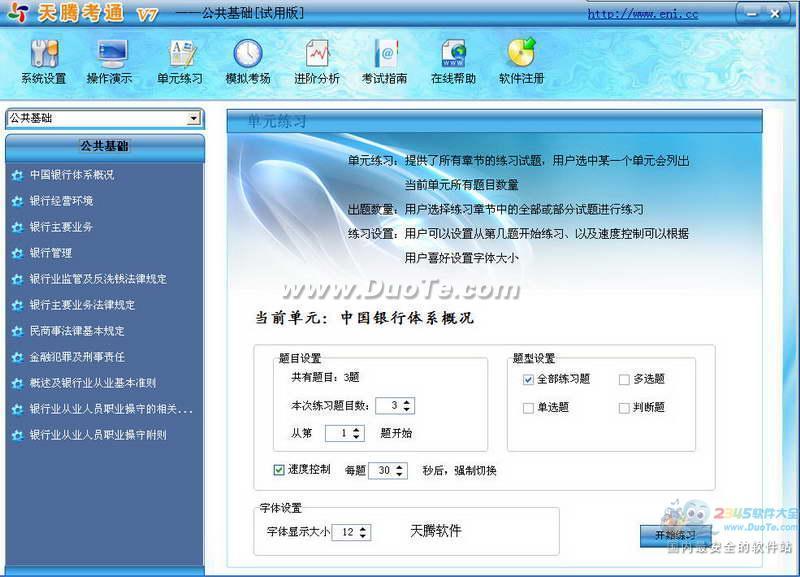 天腾考通银行从业资格考试系统下载