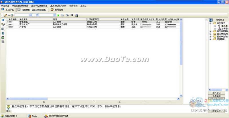 宏达消防档案管理系统下载