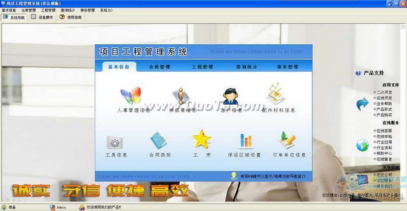 宏达项目工程管理系统下载
