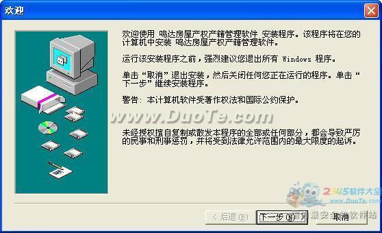 鸣达房屋产权登记管理软件下载