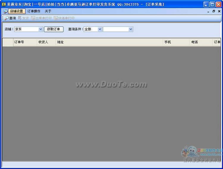 易通京东淘宝一号店拍拍当当卓越亚马逊订单打印发货系统下载