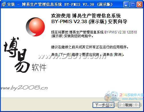 博易生产管理信息系统下载