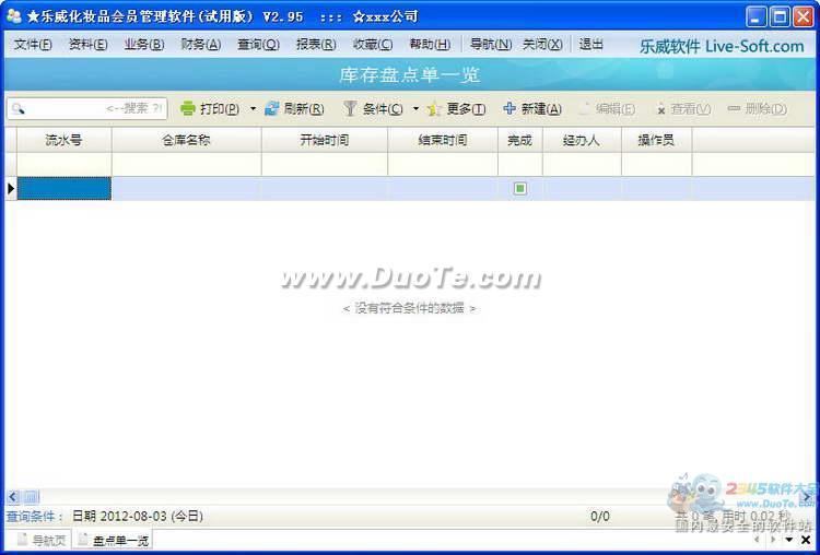 乐威化妆品会员管理软件下载