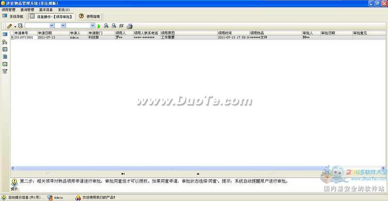 宏达涉密物品领用管理系统下载