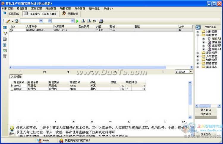 宏达箱包生产经销管理系统下载