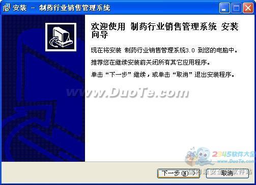宏达制药行业销售管理系统下载
