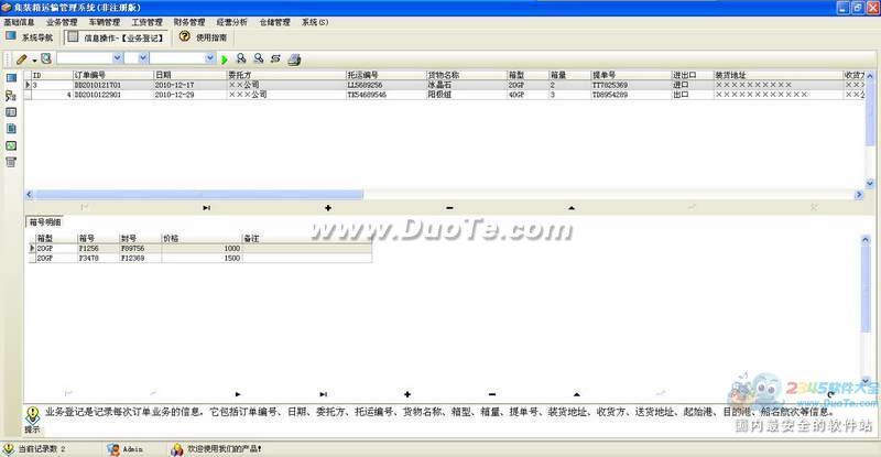 宏达集装箱运输管理系统下载