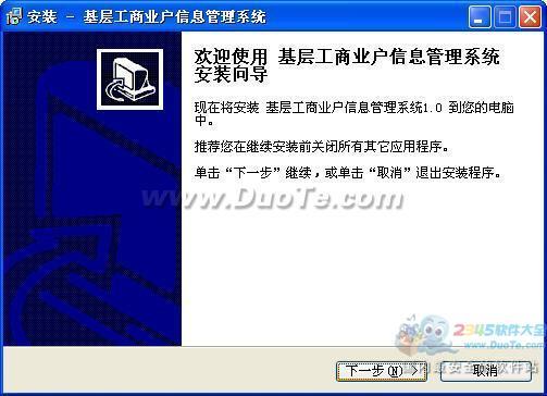 宏达基层工商行政管理系统下载