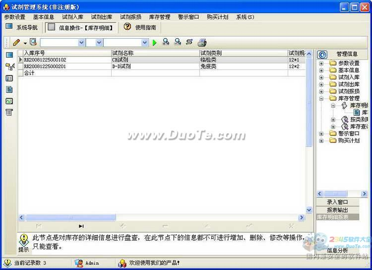 宏达试剂管理系统下载