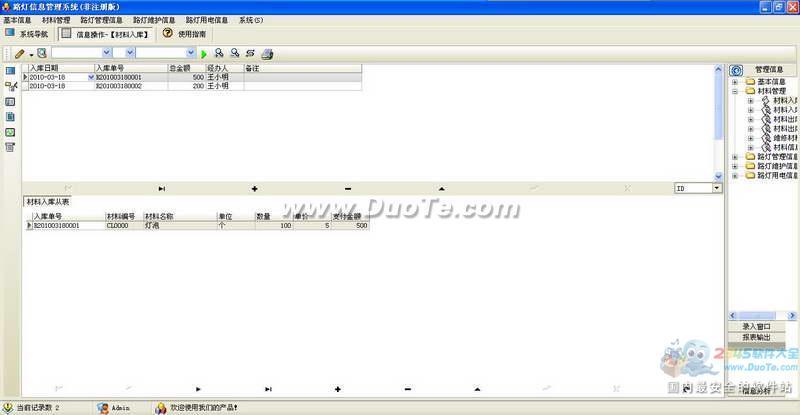 宏达路灯信息管理系统下载