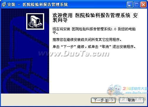 宏达医院检验科报告管理系统下载