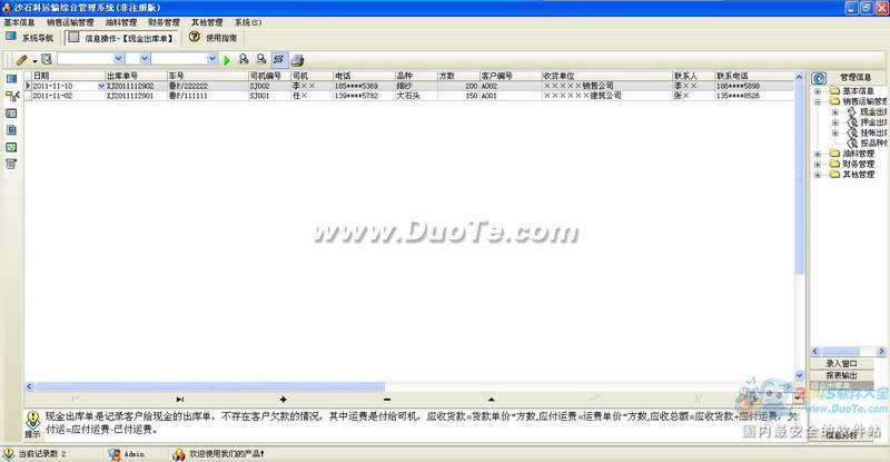 宏达沙石料运输综合管理系统下载