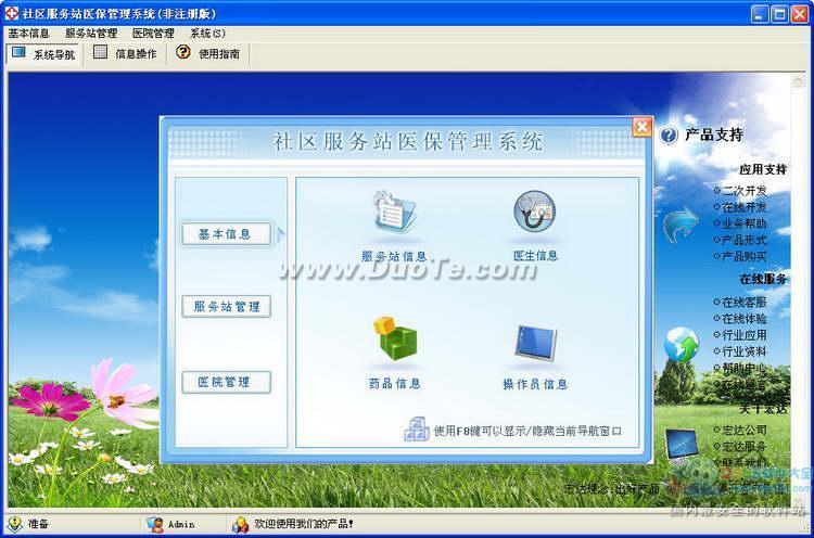 宏达社区服务站医保管理系统下载
