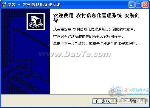 宏达农村信息化管理系统下载