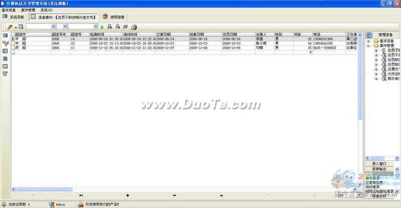 宏达交通执法文书管理系统下载