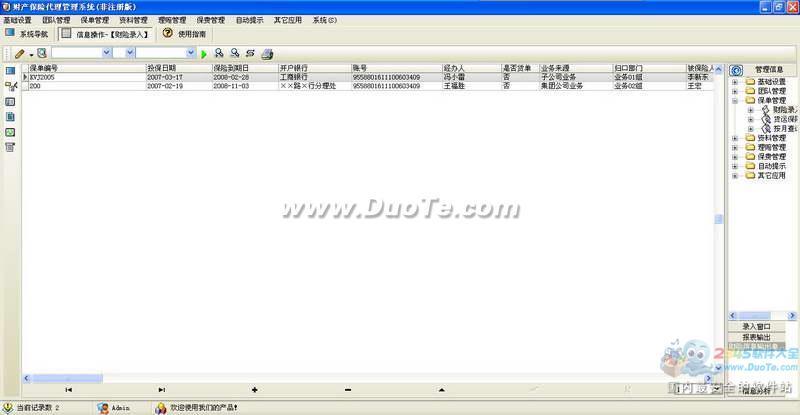 宏达财产保险代理管理系统下载