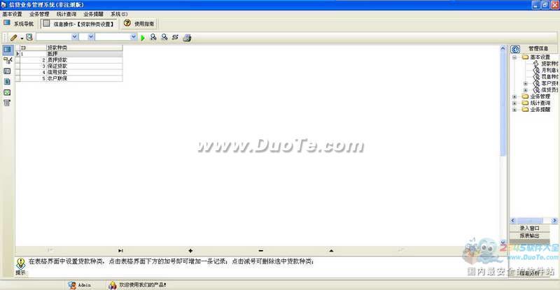 宏达信贷业务管理系统下载