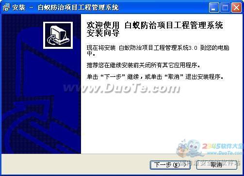宏达白蚁防治项目工程管理系统下载