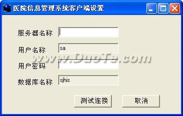 三江医院信息管理系统下载