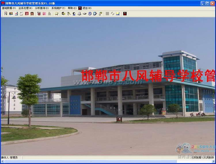 八风辅导学校管理系统下载