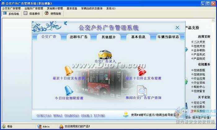 宏达公交户外广告管理系统下载