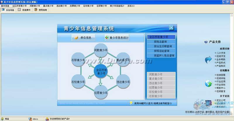 宏达青少年信息管理系统下载