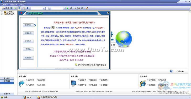 宏达工资管理系统下载