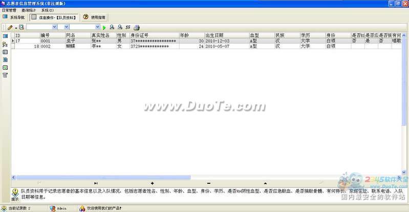 宏达志愿者信息管理系统下载