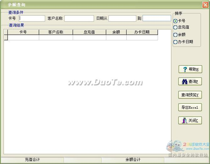 易达娱乐游戏刷卡计时管理软件下载