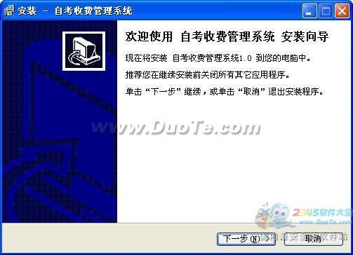 宏达自学考试收费管理系统下载