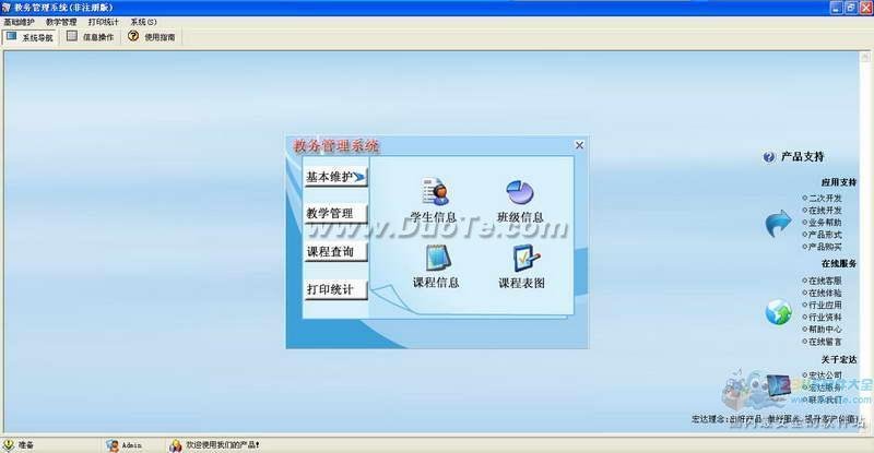 宏达教务管理系统下载